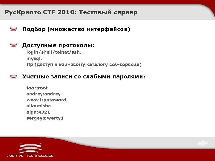 Рус. Крипто CTF 2010: Тестовый сервер Подбор (множество интерфейсов) Доступные протоколы: login/shell/telnet/ssh, mysql, ftp