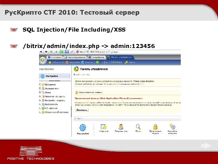 Рус. Крипто CTF 2010: Тестовый сервер SQL Injection/File Including/XSS /bitrix/admin/index. php -> admin: 123456