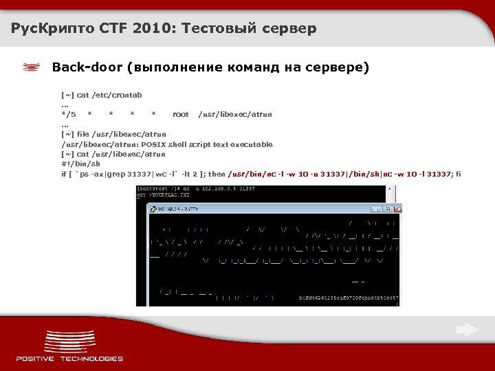 Рус. Крипто CTF 2010: Тестовый сервер Back-door (выполнение команд на сервере) [~] cat /etc/crontab.