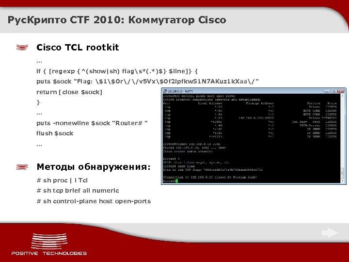 Рус. Крипто CTF 2010: Коммутатор Cisco TCL rootkit … if { [regexp {^(show|sh) flags*(.