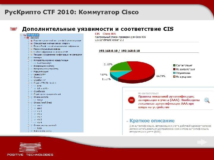 Рус. Крипто CTF 2010: Коммутатор Cisco Дополнительные уязвимости и соответствие CIS
