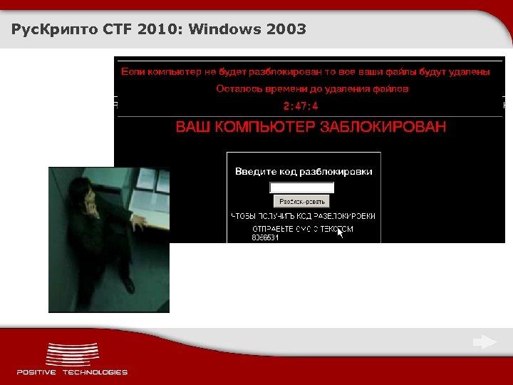 Рус. Крипто CTF 2010: Windows 2003