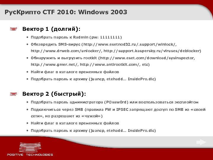 Рус. Крипто CTF 2010: Windows 2003 Вектор 1 (долгий): • Подобрать пароль к Radmin