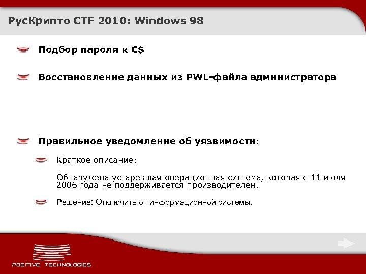 Рус. Крипто CTF 2010: Windows 98 Подбор пароля к C$ Восстановление данных из PWL-файла
