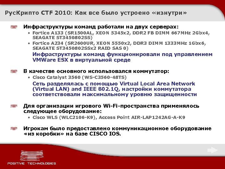 Рус. Крипто CTF 2010: Как все было устроено «изнутри» Инфраструктуры команд работали на двух