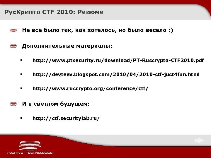 Рус. Крипто CTF 2010: Резюме Не все было так, как хотелось, но было весело