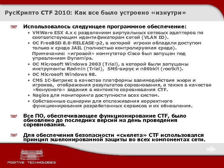 Рус. Крипто CTF 2010: Как все было устроено «изнутри» Использовалось следующее программное обеспечение: •