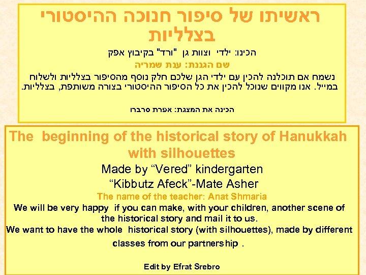 ראשיתו של סיפור חנוכה ההיסטורי בצלליות הכינו: ילדי וצוות גן