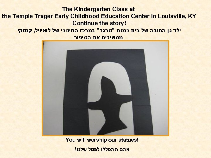 The Kindergarten Class at the Temple Trager Early Childhood Education Center in Louisville, KY