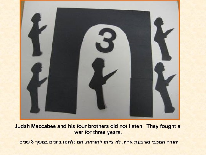 Judah Maccabee and his four brothers did not listen. They fought a war for