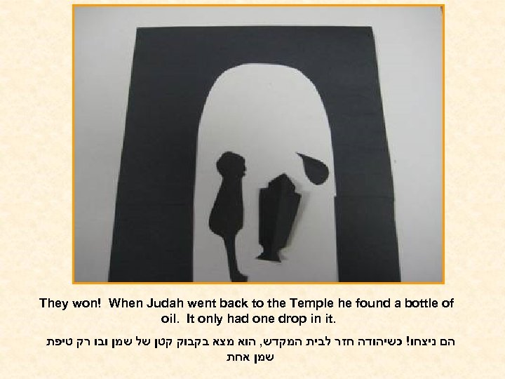 They won! When Judah went back to the Temple he found a bottle of