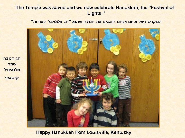 "The Temple was saved and we now celebrate Hanukkah, the ""Festival of Lights. """