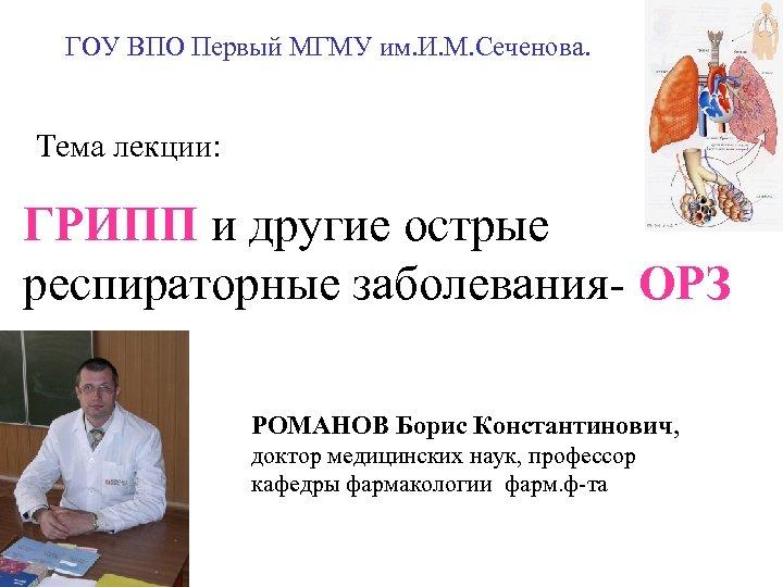 ГОУ ВПО Первый МГМУ им. И. М. Сеченова. Тема лекции: ГРИПП и другие острые