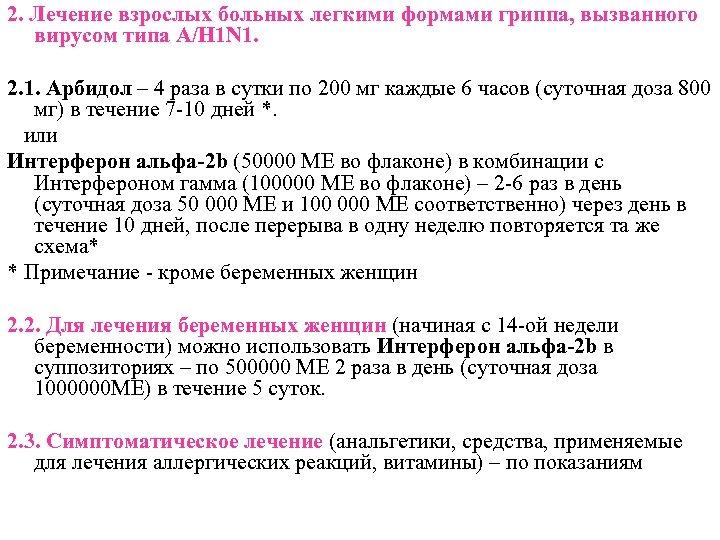 2. Лечение взрослых больных легкими формами гриппа, вызванного вирусом типа А/H 1 N 1.