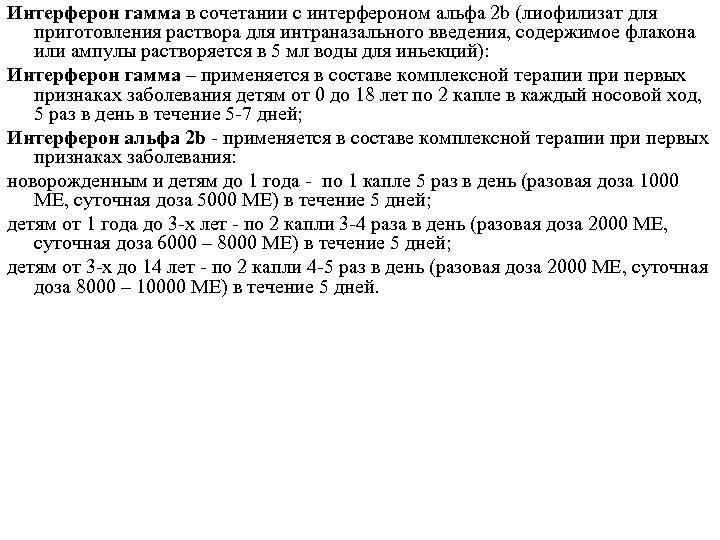 Интерферон гамма в сочетании с интерфероном альфа 2 b (лиофилизат для приготовления раствора для