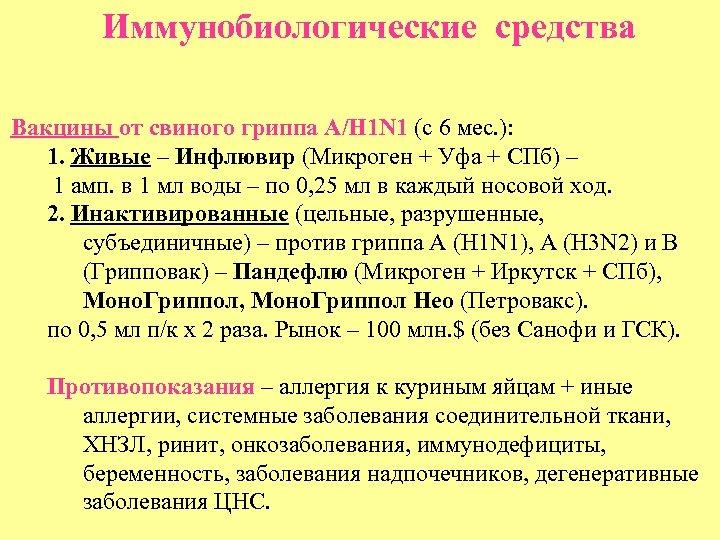 Иммунобиологические средства Вакцины от свиного гриппа А/Н 1 N 1 (с 6 мес. ):