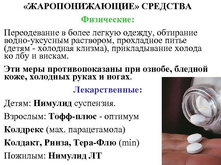 «ЖАРОПОНИЖАЮЩИЕ» СРЕДСТВА Физические: Переодевание в более легкую одежду, обтирание водно-уксусным раствором, прохладное питье