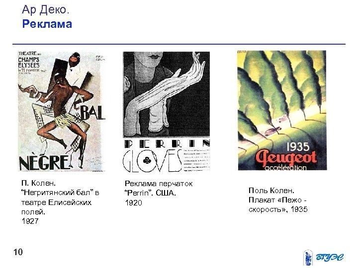 """Ар Деко. Реклама П. Колен. """"Негритянский бал"""" в театре Елисейских полей. 1927 10 Реклама"""