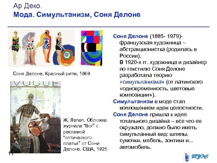 Ар Деко. Мода. Симультанизм, Соня Делоне. Красный ритм, 1969 11 Ж. Лепап. Обложка журнала
