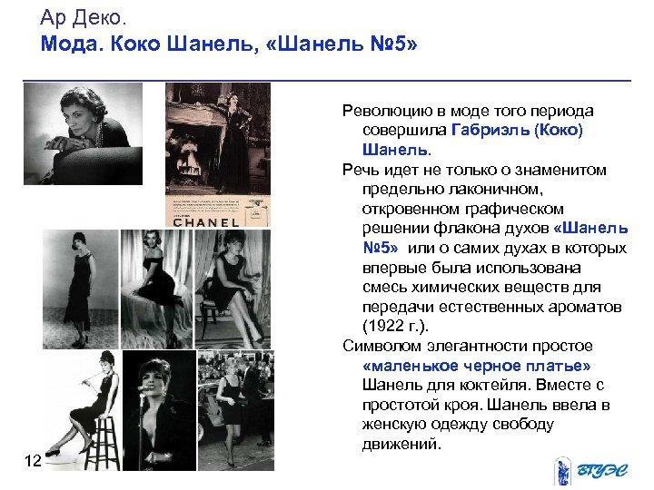Ар Деко. Мода. Коко Шанель, «Шанель № 5» 12 Революцию в моде того периода