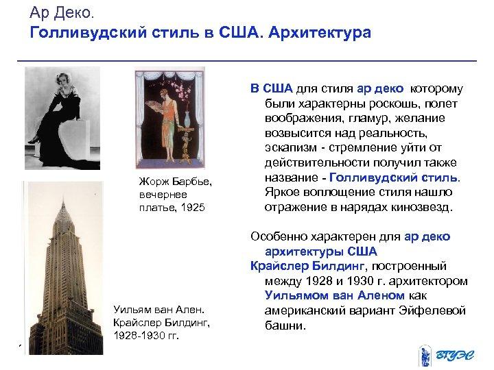 Ар Деко. Голливудский стиль в США. Архитектура Жорж Барбье, вечернее платье, 1925 13 Уильям