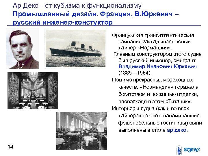 Ар Деко от кубизма к функционализму Промышленный дизайн. Франция, В. Юркевич – русский инженер-констуктор