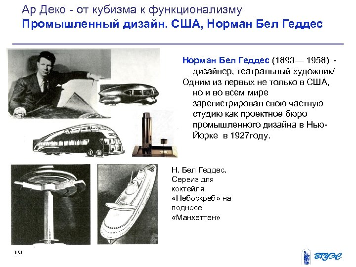 Ар Деко от кубизма к функционализму Промышленный дизайн. США, Норман Бел Геддес (1893— 1958)