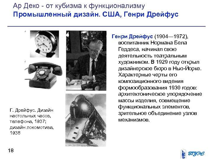 Ар Деко от кубизма к функционализму Промышленный дизайн. США, Генри Дрейфус Г. Дрейфус. Дизайн