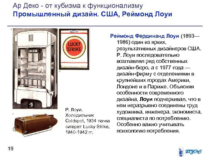 Ар Деко от кубизма к функционализму Промышленный дизайн. США, Реймонд Лоуи Реймонд Фердинанд Лоуи