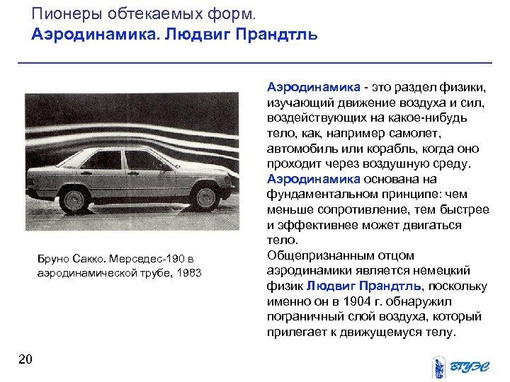 Пионеры обтекаемых форм. Аэродинамика. Людвиг Прандтль Бруно Сакко. Мерседес 190 в аэродинамической трубе, 1983