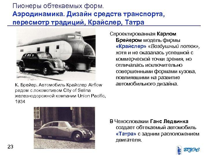 Пионеры обтекаемых форм. Аэродинамика. Дизайн средств транспорта, пересмотр традиций, Крайслер, Татра К. Брейер. Автомобиль