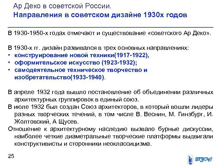 Ар Деко в советской России. Направления в советском дизайне 1930 х годов В 1930
