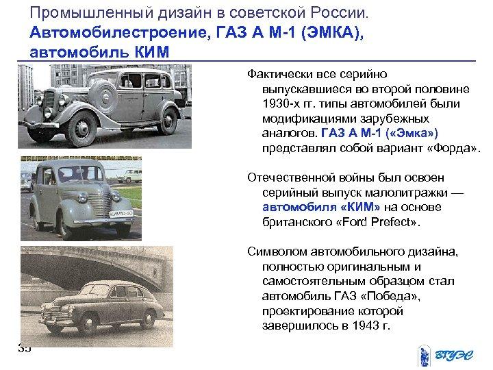Промышленный дизайн в советской России. Автомобилестроение, ГАЗ А М-1 (ЭМКА), автомобиль КИМ Фактически все