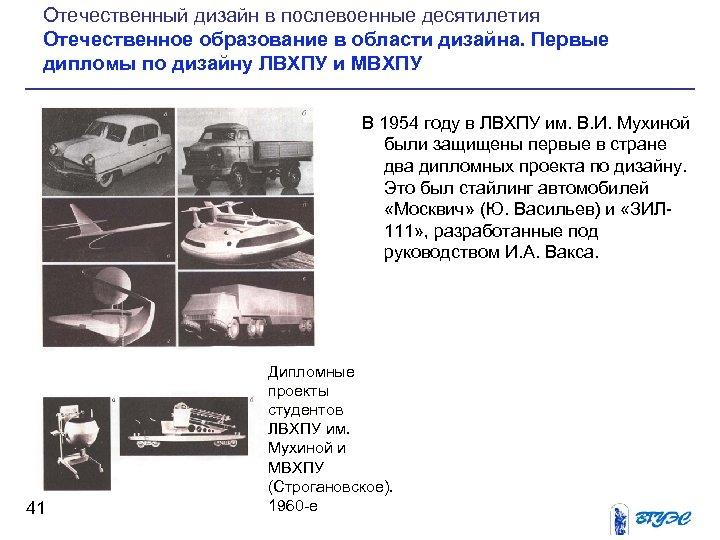 Отечественный дизайн в послевоенные десятилетия Отечественное образование в области дизайна. Первые дипломы по дизайну