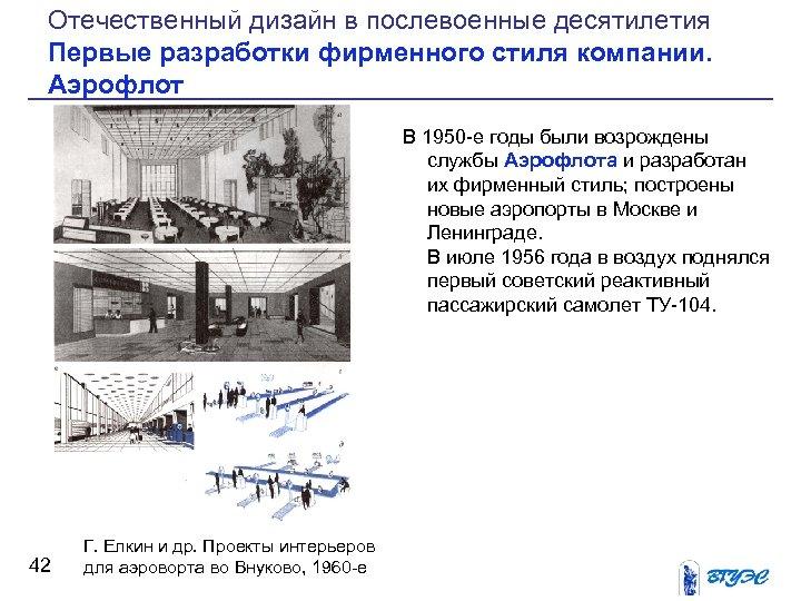 Отечественный дизайн в послевоенные десятилетия Первые разработки фирменного стиля компании. Аэрофлот В 1950 е