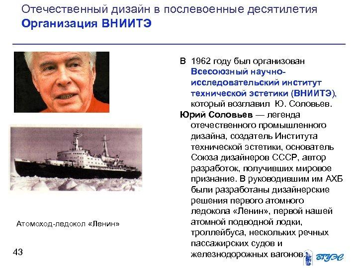 Отечественный дизайн в послевоенные десятилетия Организация ВНИИТЭ Атомоход ледокол «Ленин» 43 В 1962 году