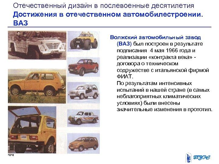 Отечественный дизайн в послевоенные десятилетия Достижения в отечественном автомобилестроении. ВАЗ Волжский автомобильный завод (ВАЗ)