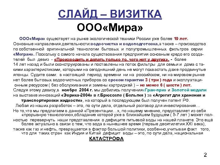 СЛАЙД – ВИЗИТКА ООО «Мира» существует на рынке экологической техники России уже более 19
