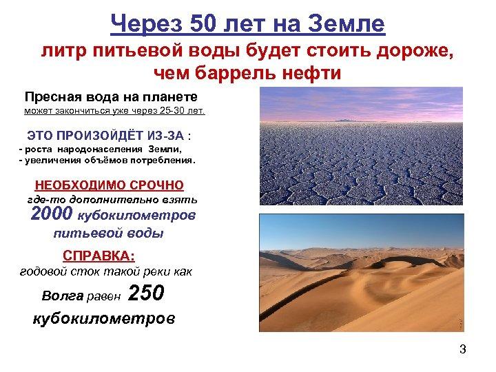 Через 50 лет на Земле литр питьевой воды будет стоить дороже, чем баррель нефти
