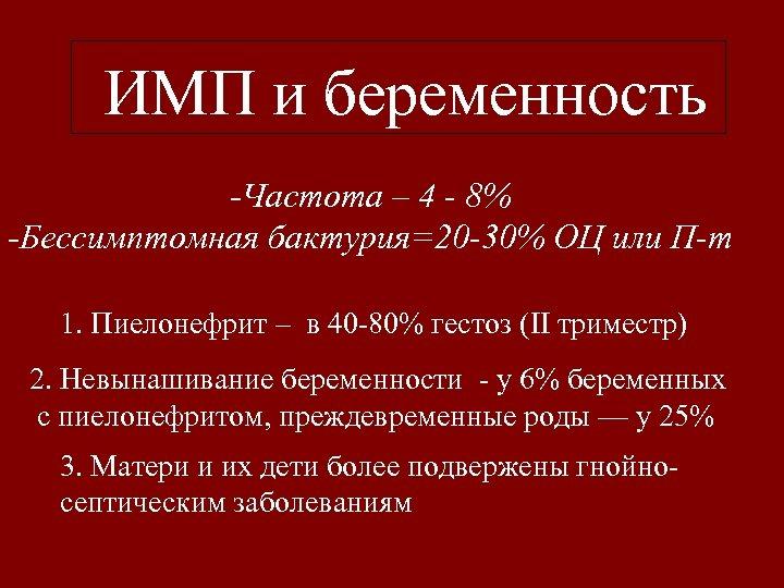 ИМП и беременность -Частота – 4 - 8% -Бессимптомная бактурия=20 -30% ОЦ или П-т