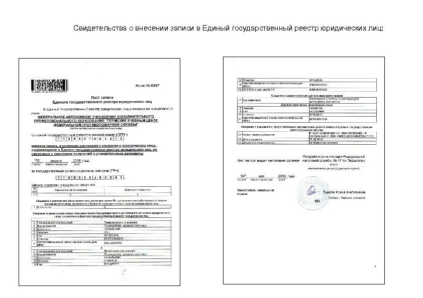 Свидетельства о внесении записи в Единый государственный реестр юридических лиц: