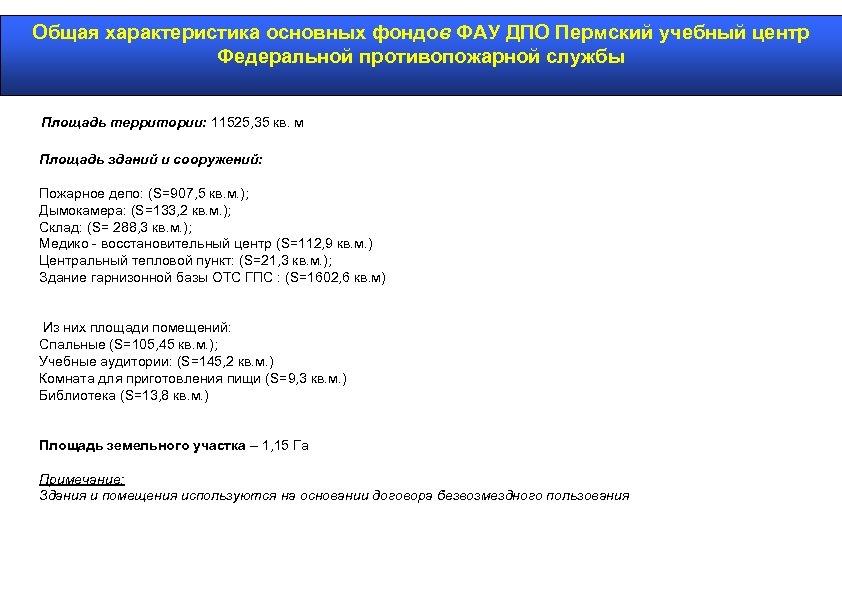 Общая характеристика основных фондов ФАУ ДПО Пермский учебный центр Федеральной противопожарной службы Площадь территории: