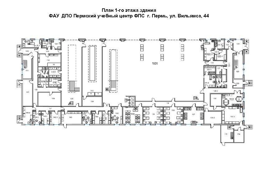План 1 -го этажа здания ФАУ ДПО Пермский учебный центр ФПС г. Пермь, ул.