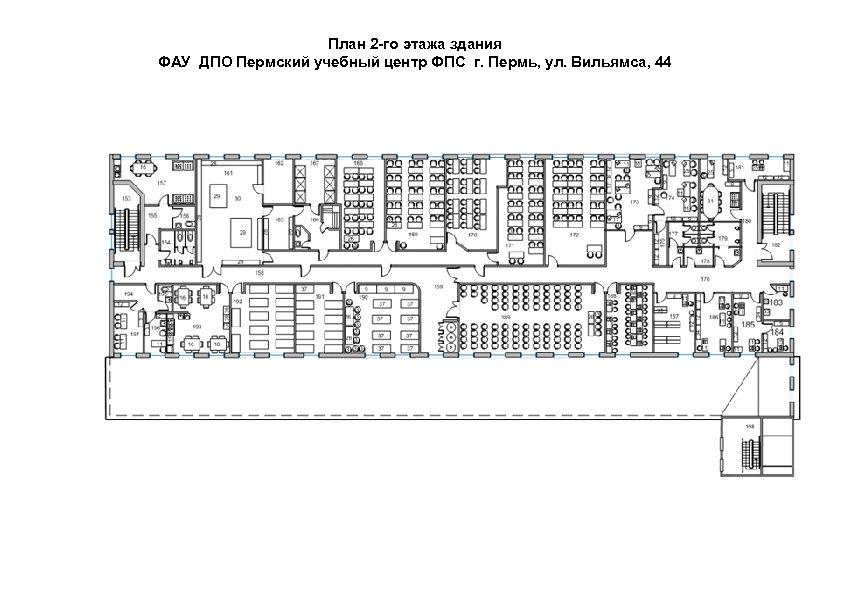 План 2 -го этажа здания ФАУ ДПО Пермский учебный центр ФПС г. Пермь, ул.