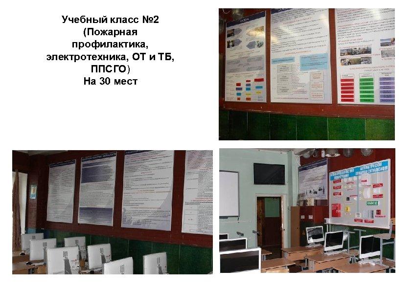 Учебный класс № 2 (Пожарная профилактика, электротехника, ОТ и ТБ, ППСГО) На 30 мест