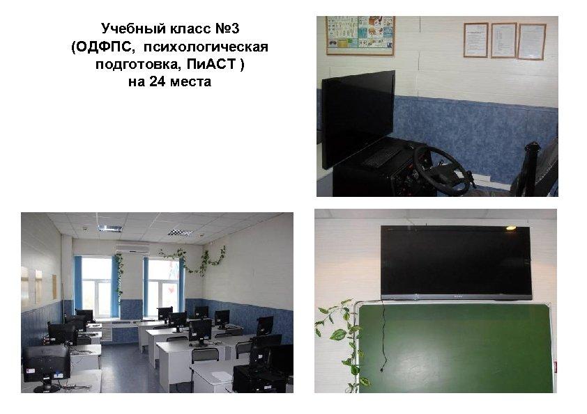 Учебный класс № 3 (ОДФПС, психологическая подготовка, Пи. АСТ ) на 24 места