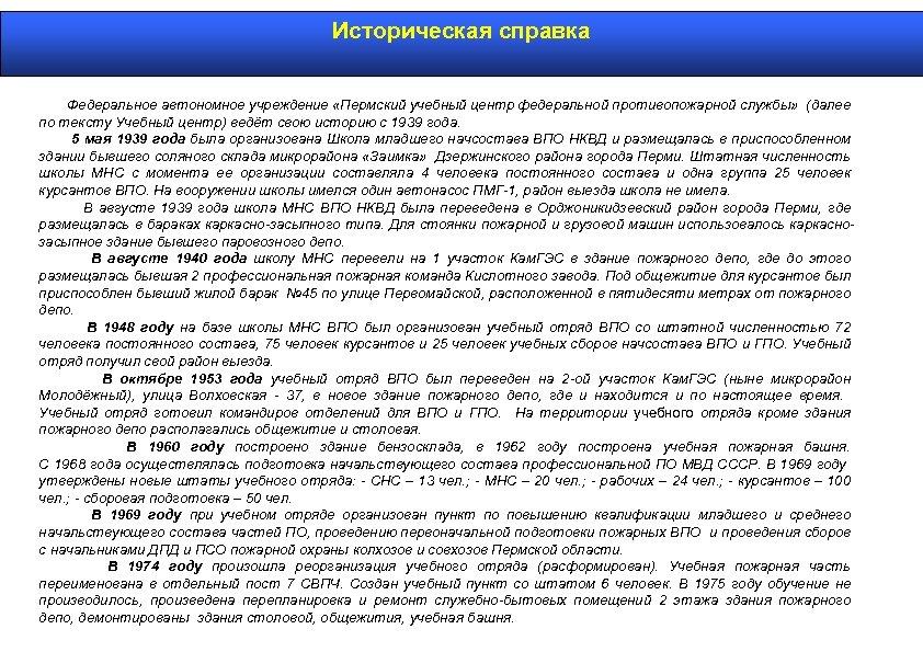 Историческая справка Федеральное автономное учреждение «Пермский учебный центр федеральной противопожарной службы» (далее по тексту