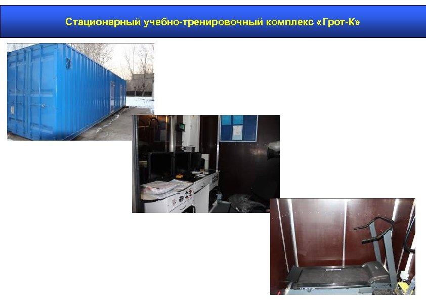 Стационарный учебно-тренировочный комплекс «Грот-К»