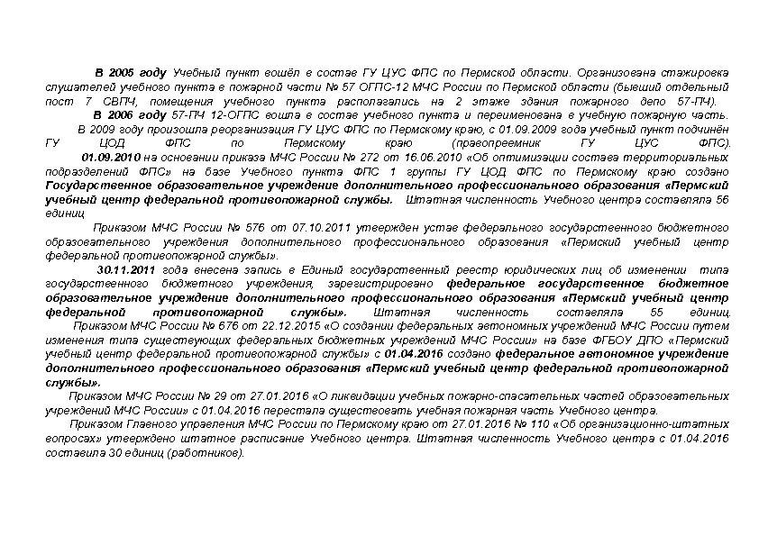 В 2005 году Учебный пункт вошёл в состав ГУ ЦУС ФПС по Пермской области.