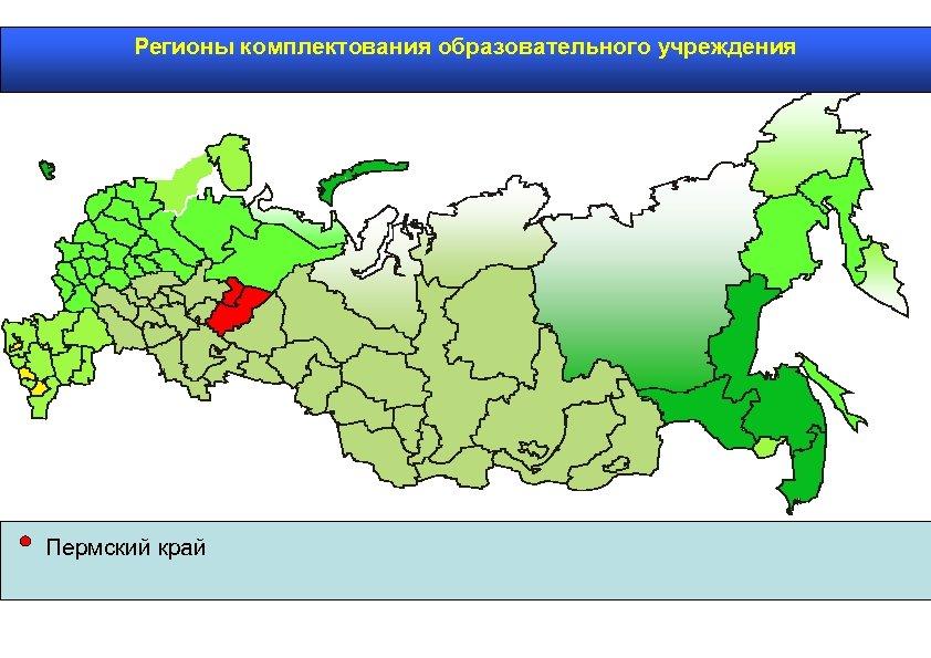 Регионы комплектования образовательного учреждения Пермский край